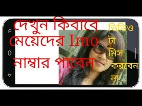 Bangladeshi Girls Imo Number Add Imo account. দেখুন কিবাবে অপরিচিত মেয়েদের ইমু নাম্বার পাবেন