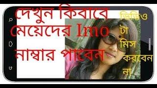 Bd dating girl number 200+ Girls