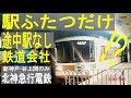 珍しい鉄道会社。駅ふたつだけ、途中に駅がない北神急行電鉄。Hokushinkyuko Railway…