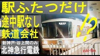 珍しい鉄道会社。駅ふたつだけ、途中に駅がない北神急行電鉄。Hokushinkyuko Railway. Kobe/Japan.