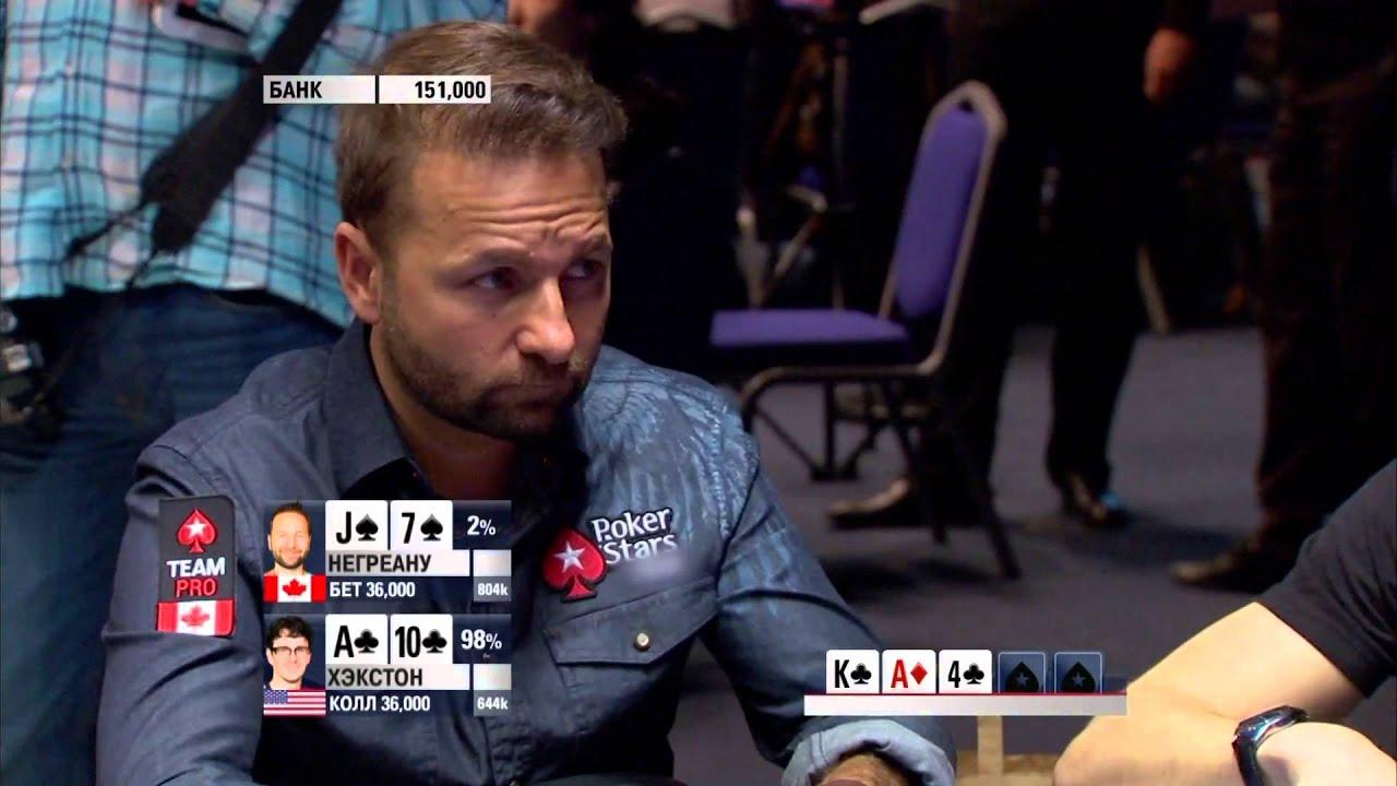 Смотреть покер турниры онлайн форум казино онлайн игрокам