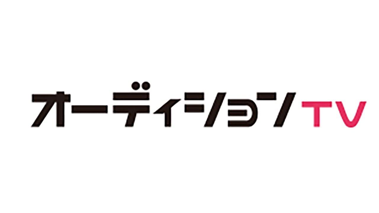 オーディションTV リアルオーディションin秋葉原(12月3日後半)