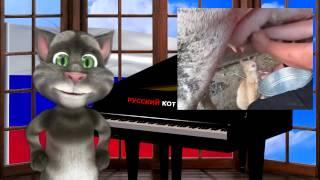 Русский Кот - Вымя любимое мое