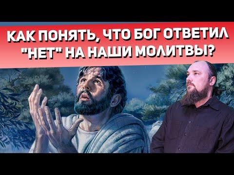 """Как понять, что Бог ответил """"нет"""" на наши молитвы? Священник Максим Каскун"""