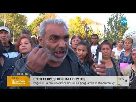 Протест с искане за закриване на Спешния център в Симеоновград
