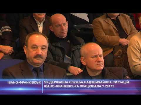 Як державна служба надзвичайних ситуацій Івано-Франківська працювала у 2017?