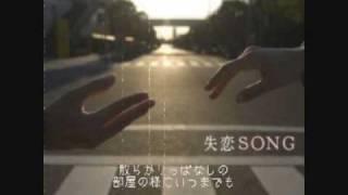 キャラメルペッパーズ - 失恋SONG