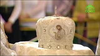 Божественная литургия в праздник Вознесения Господня, Храм Христа Спасителя г. Москва