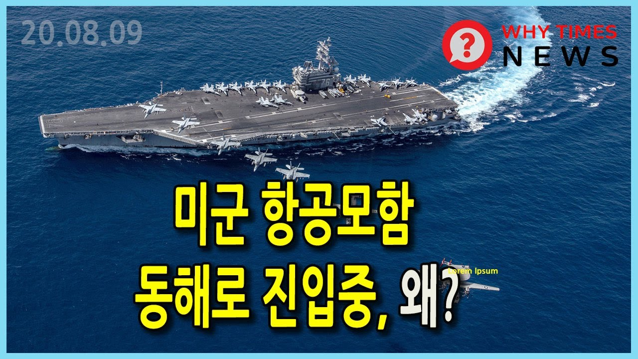 [Why Times News]미군 항공모함 동해로 진입중, 왜? (2020.08.09)