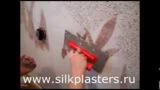 Создавайте с жидкими обоими Silk Plaster шедевры на стенах.Видио от участника Акции на Миллион!(, 2014-02-07T18:04:27.000Z)