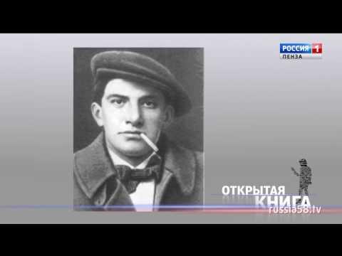 «Открытая книга»: Владимир Маяковский и Татьяна Яковлева