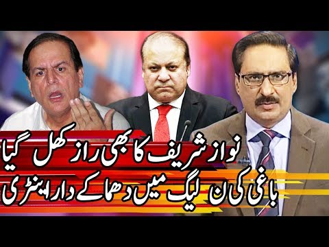 Kal Tak With Javed Chaudhry | 4 December 2017 | Express News