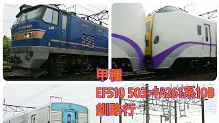 甲種 EF510 503+キハ261系10B 釧路行