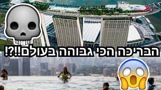 הבריכה הכי גבוהה בעולם!!!! (סינגפור)