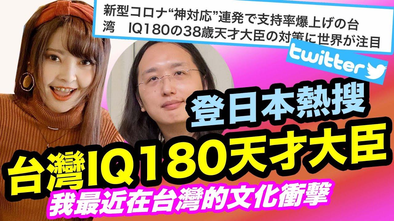 臺灣IQ180天才大臣,登日本熱搜!&我最近在臺灣的文化衝擊! </p>  </article> </div> <footer id=