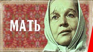 Мать (1955) фильм