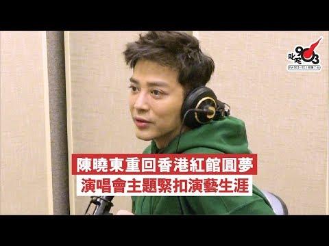 陳曉東重回香港紅館圓夢 演唱會主題緊扣演藝生涯