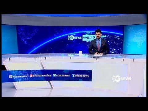 Ariana News 06pm News 20 April 2018 | آریانانیوز، خبرهای پشتو، ۳۱ حمل ۱۳۹۷ thumbnail