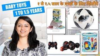 बच्चों के लिए खिलोने || Baby Toys For 12-18 Months