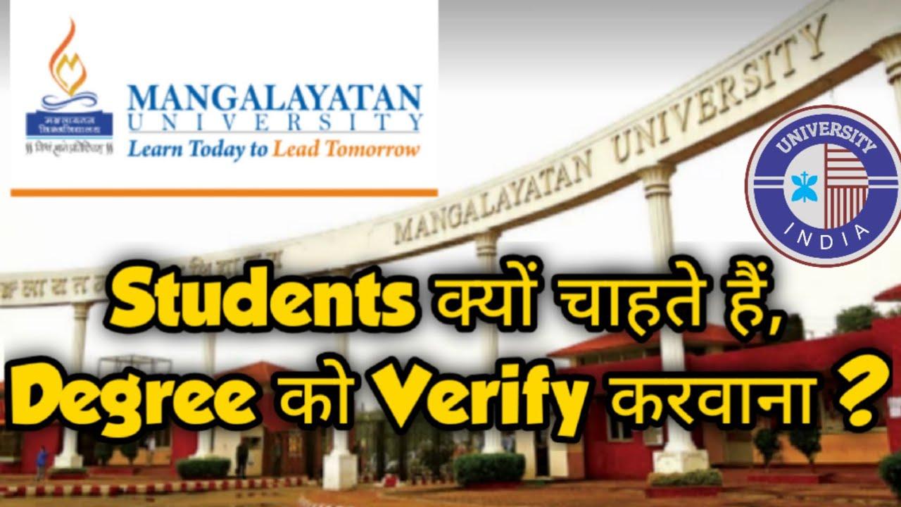 Manglayatan University Aligarh, why students want to verify their degree?