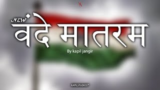 VANDE MATARAM | KAPIL JANGIR & Group Original Compose