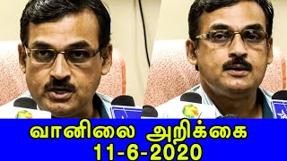 வானிலை அறிக்கை – 11-6-2020..! Chennai Rains | BTB