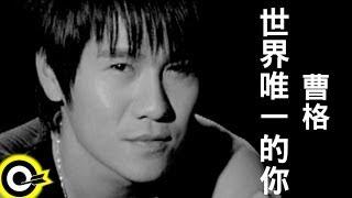 曹格 Gary Chaw【世界唯一的你】Official Music Video thumbnail