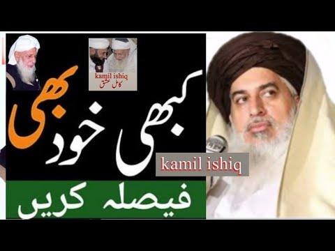Nizaam e Mustafa - Allama Khadim Hussain Rizvi Best Bayan In Saloke Sharif - 2017 thumbnail