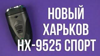 Розпакування НОВИЙ ХАРКІВ НХ 9525 Спорт