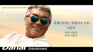 [MV] 나훈아 2019 신보 '벗2' - 자네! (8자는 뒤집어도 8자)