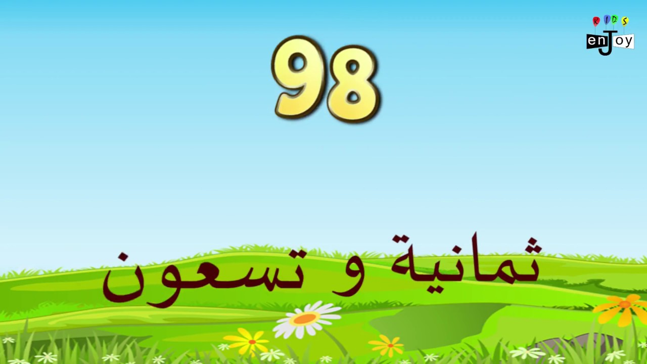 تعليم الأعداد من 0 إلى 100 للأطفال Numbers For Kids From 0 To 100 In Arabic