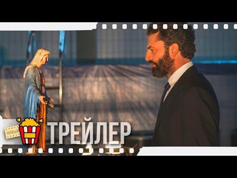 ЧУДО: СЛЕЗЫ МАДОННЫ — Русский трейлер | 2018 | Новые трейлеры