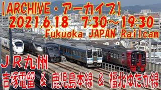 【ARCHIVE】鉄道ライブカメラ JR九州 吉塚電留・鹿児島本線・福北ゆたか線  Fukuoka JAPAN Railcam 2021.06.18 07:30~19:30
