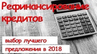 Выбор лучшего предложения по рефинансированию кредитов других банков в 2018 году