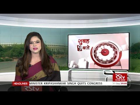 Hindi News Bulletin   हिंदी समाचार बुलेटिन – September 11, 2019 (9 am)