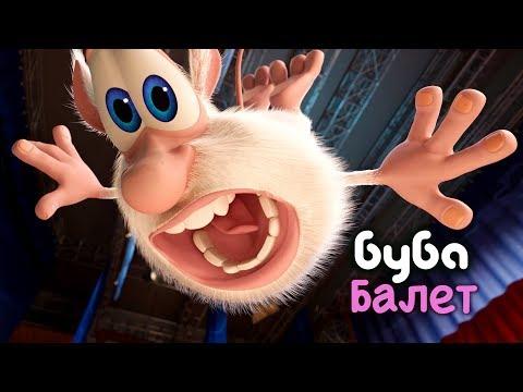 Буба 😀 Балет ☄️ (44 серия) от KEDOO Мультики для детей