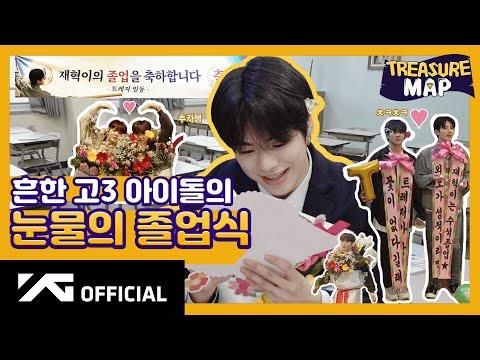 [TREASURE MAP] EP.7 흔한 고3 아이돌의 ♥︎ 눈물의 졸업식 ♥︎