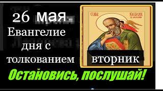 26 мая Евангелие дня с толкованием Апостол Молитва от коронавируса