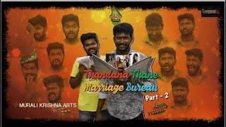 Friday Fun Episode - 68 || Thandane Thane Marriage Bureau - Part 2 || Mahesh Vitta