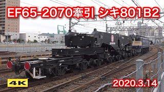 特大貨物 EF65-2070牽引 シキ801B2 送り込み 2020.3.14【4K】