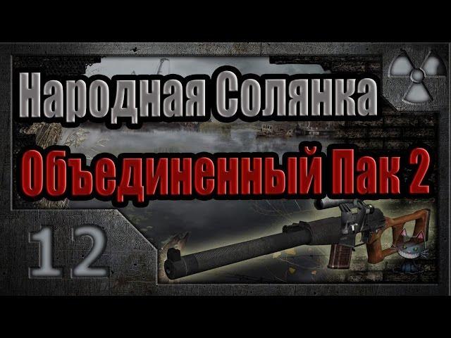 Народная Солянка + Объединенный Пак 2 / НС+ОП2 # 012. Снова тайники Коллекционера на Свалке