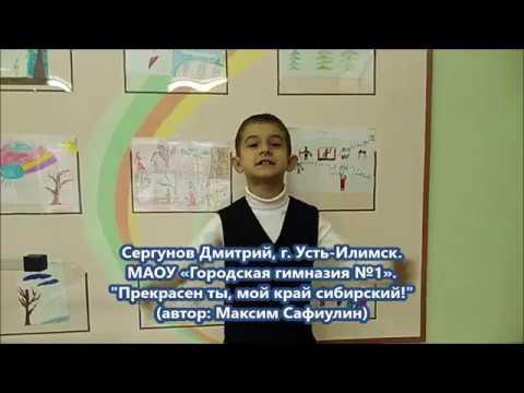 Изображение предпросмотра прочтения – ДмитрийСергунов читает произведение «Прекрасен ты, мой край сибирский!» М.С.Сафиулина