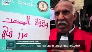 مصر العربية |  قضاة في تونس يحتجون