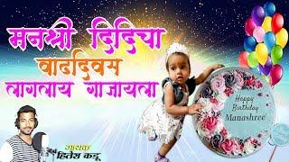 मनश्री दिदिचा वाढदिवस लागलाय गाजायला | New Marathi Birthday Song 2019 | Happy Birthday Song 2019