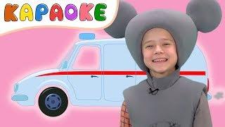 КУКУТИКИ - КАРАОКЕ Песенка МАШИНКА - Поем с Мышонком Нямом про машины, скорая помощь, такси грузовик
