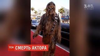 """У США помер виконавець ролі Чубакки з кіносаги """"Зоряні війни"""""""