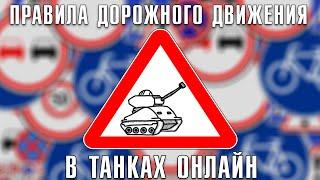 ПДД в Танках Онлайн(Всех с 1 апреля! Немного смешных моментов и тонкого юмора. Канал Егора: https://www.youtube.com/user/heromarcusok., 2015-03-28T21:33:38.000Z)
