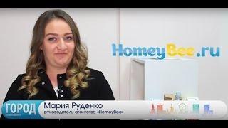 HomеyBee подбор домашнего персонала в Калининграде(Агентство премиум класса по подбору домашнего персонала в Калининграде