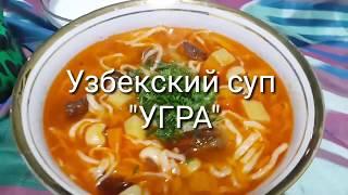 Суп угра. Узбекский суп угра с фасолью.Быстрый Супчик Мой частый гость на моем столе