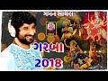 Download Gaman Santhal New Garba Song 2018 || Best Navratri Garba Song || Gaman Santhal New Song 2018 ||